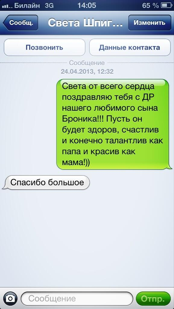 Интересные смс поздравления с днем россии