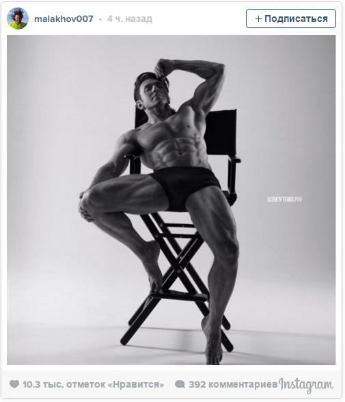 Шоумен Андрей Малахов выложил «голое» фото, закоторое пришлось извиняться перед женой