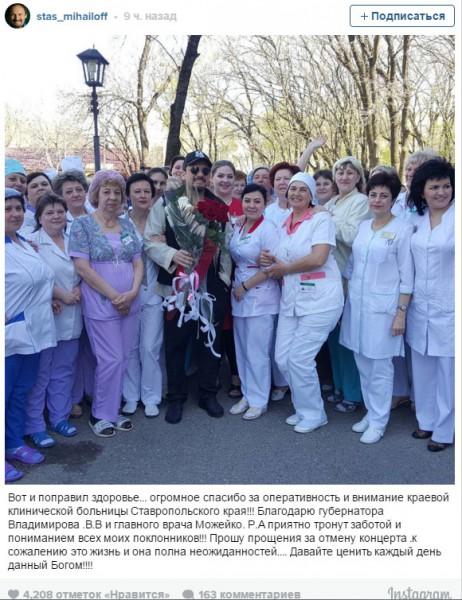 Солист Стас Михайлов выписан из клиники вСтаврополе ивыступит вЕссентуках